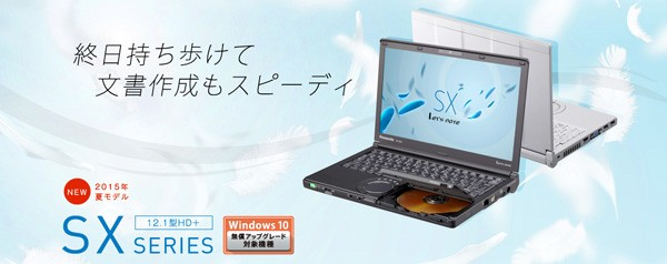 Let'snote LX4 2015年夏モデル