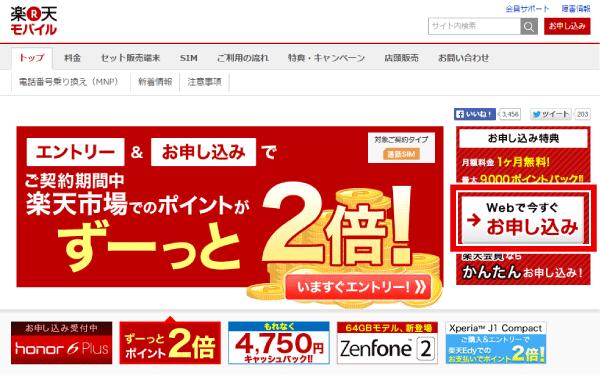 楽天モバイルトップページ右側の「Webで今すぐお申込み」をクリック