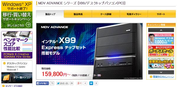 8コアのCore i7-5960Xを選択可能な「MDV ADVANCE」 シリーズ ※出典元:マウスコンピューター