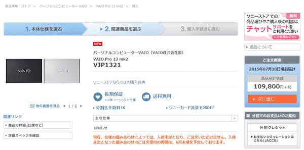 VAIO Pro 13 | mk2のパーツ構成を選択する商品購入ページ ※参照元:ソニーストア