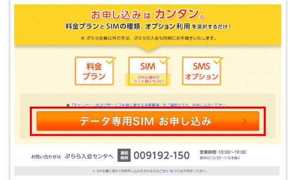 さらに「データ専用SIMお申込み」をクリックします