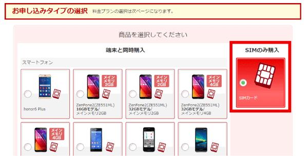 今回はSIMカードだけを希望しますので、「SIMのみ購入」を選びます