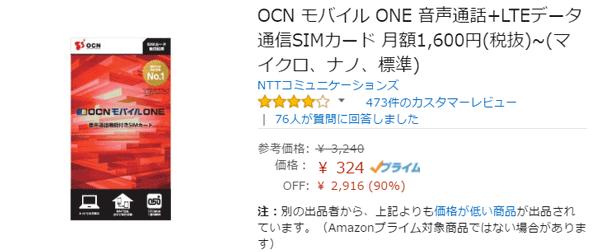 「OCNモバイルONE」の通話SIMが324円!