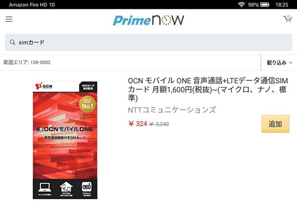 最短1時間で商品を届けてもらう「Prime Now」を利用できます