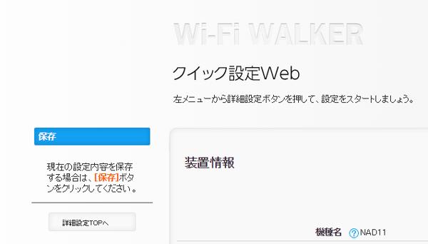 トップ画面左上に表示される「保存」をクリック