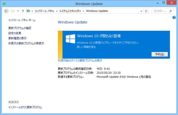 画面左下の「インストールされた更新プログラム」をクリック。ちなみにこの画面にはWindows 10の案内が表示されるようになっていました