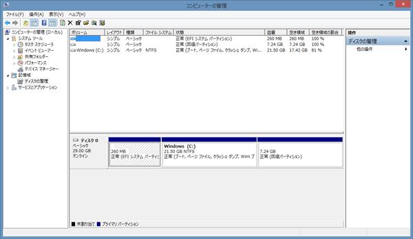 試用機のパーティション構成。回復パーティションに7.24GB使われており、Cドライブには21.5GB割り当てられています