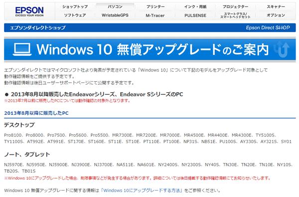 エプソンダイレクトWindows10アップグレード情報