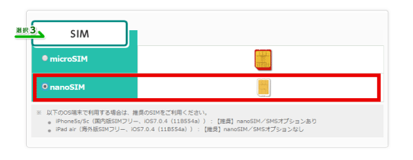 筆者はiPhone 6 Plusで利用する予定です。そのため「nanoSIM」を選びました