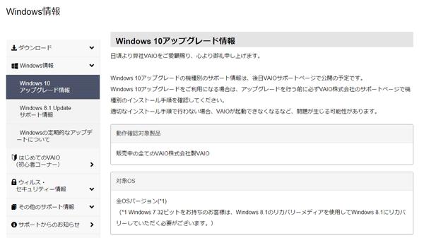 VAIO Windows 10アップグレード情報