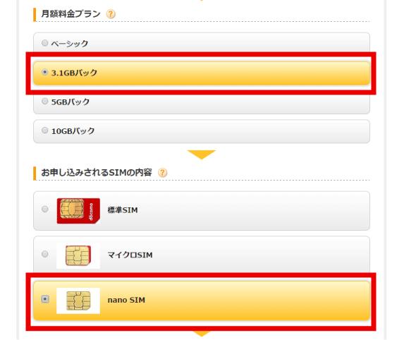 月額料金プランは「3.1GBパック」を選択。「お申込みされるSIMの内容」ではiPhone/iPadで利用可能な「nano SIM」を選びます