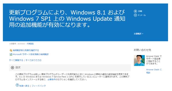 更新プログラム「KB」の内容 ※出典元:マイクロソフト