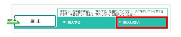 SIMフリー端末やXi端末を持っているなら「購入しない」を選びます