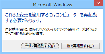 この画面が表示されたら、パソコンを再起動します。なにかほかの作業をしている場合は「後で再起動する」を選び、作業内容を保存してから手動で再起動してください