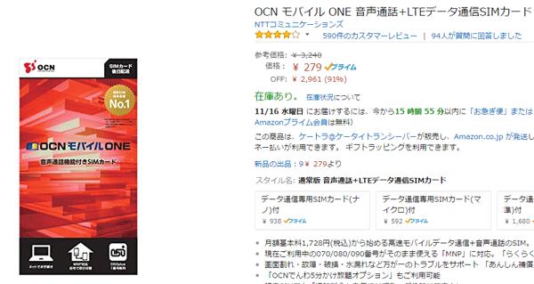 「OCNモバイルONE」の通話SIMが279円!