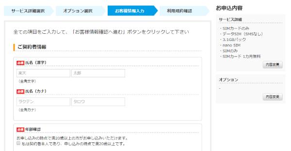 前述の選択画面で「お申し込みフォームへ」を選ぶと、名前や住所などの入力画面が表示されます