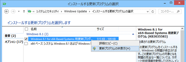 「KB3035583」が復活しているので、右クリックメニューから「更新プログラムの非表示」をクリックします