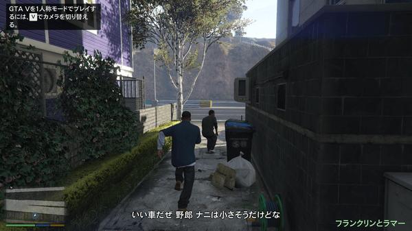 ストーリーミッション中の画面