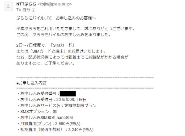 手続き完了後に、申込内容が書かれたメールが送られてきます