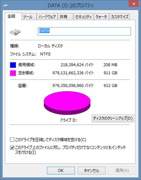 Dドライブの空き容量は911GB