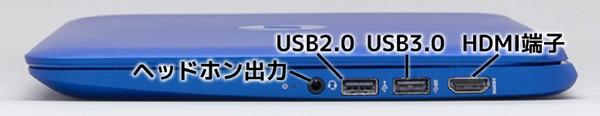 本体左側面にはヘッドホン端子とUSB20端子×1、USB3.0端子×1、HDMI端子が用意されています