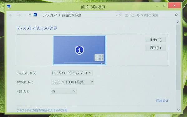 3Kモデルは3200×1800ドットの解像度に対応しています