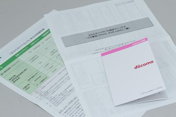 荷物のなかにはSIMカードと設定マニュアル、申込内容確認書が同梱されていました