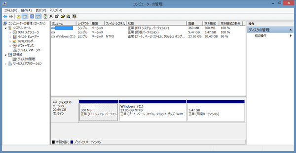試用機のパーティション構成。Cドライブには23.86GB割り当てられています
