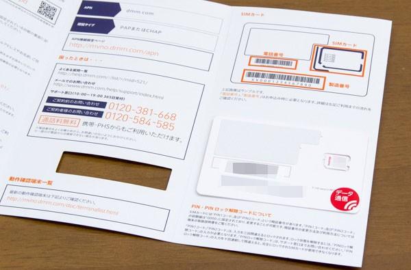 届いた紙パッケージに、注文したナノSIMサイズのデータ通信用SIMカードが貼り付けられています