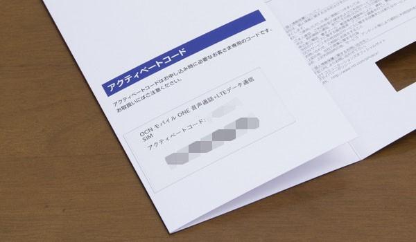パッケージに書かれている「アクティベートコード」
