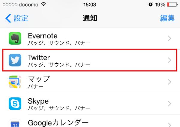 「表示」のリストから「Twitter」を選択