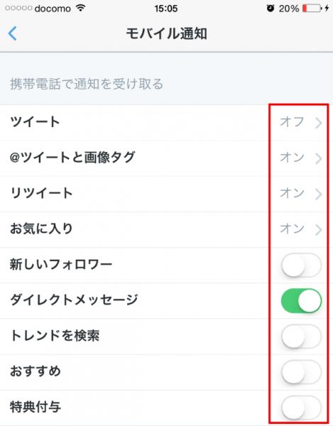 通知したい項目を「オン」または緑色のスイッチに変更します