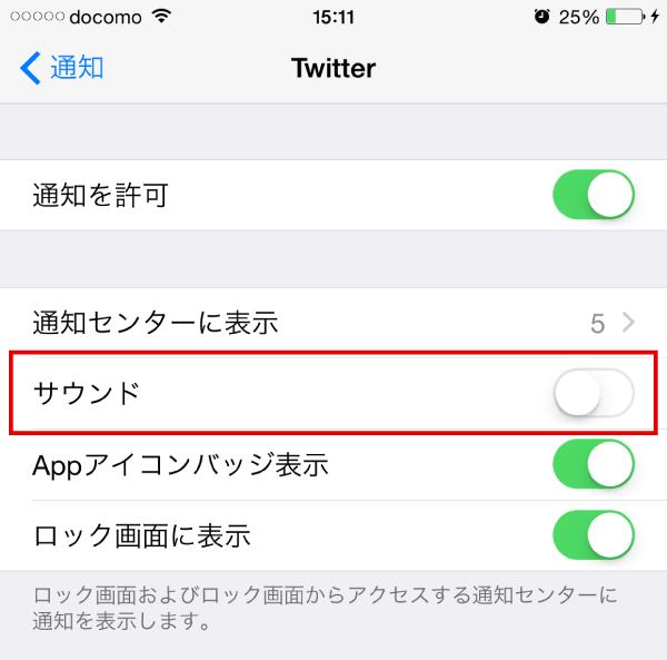 前掲のTwitterの通知設定で、「サウンド」のスイッチをタップしてこの状態にします