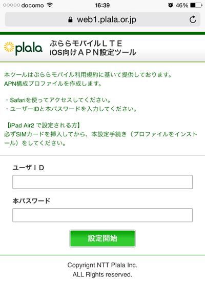 ユーザーIDと本パスワードの入力画面