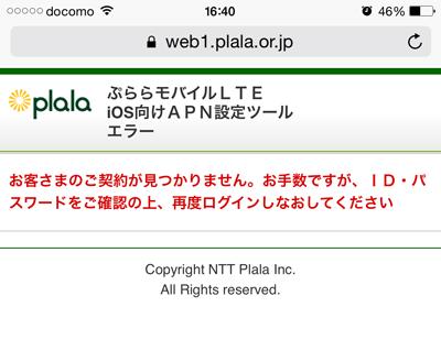 入力したユーザーIDや本パスワードに間違いがあると、APN構成プロファイルをダウンロードできません。もう一度入力しなおしましょう
