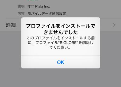 ほかのMVNOのプロファイルがインストールされている場合、「プロファイルをインストールできませんでした」と表示されます