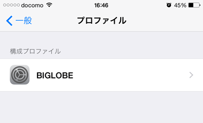 「設定」アプリから「一般」→「プロファイル」と選び、表示されている項目(ここでは「BIGLOBE」)をタップします