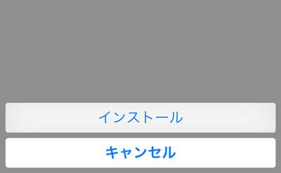 画面が暗転して、下部にボタンが表示されます。「インストール」をタップしてください