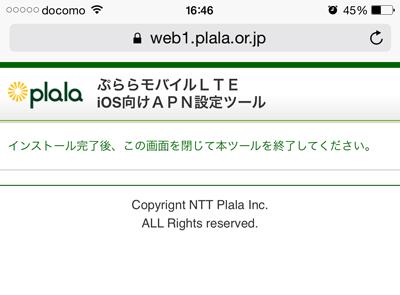 ブラウザーにはこの画面が残ったままになっています。APN構成プロファイルのインストールが終わったら、閉じてもOKです