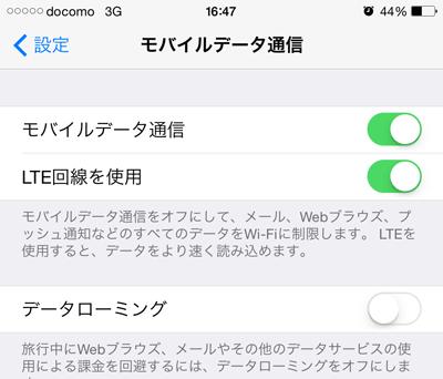 「設定」アプリの「モバイルデータ通信」を開き、「モバイルデータ通信」と「LTE回線を使用」を有効にする