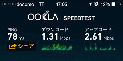 設定完了後はしばらく3G回線につながっていましたが、15分後くらいにLTEで接続されました