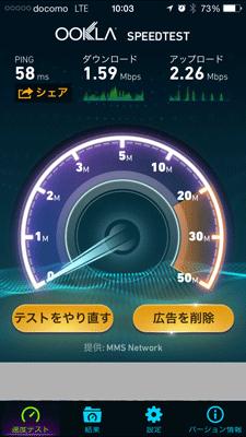 通信速度の計測に使った「Speedtest.net Mobile Speed Test」