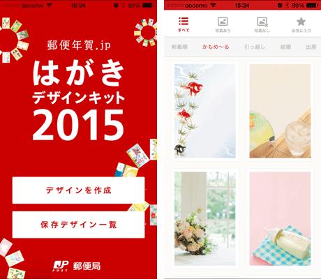 「はがきデザインキット2015」のアプリ版(写真はiOS用)