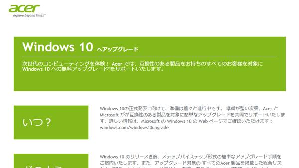 日本エイサーWindows10特設ページ