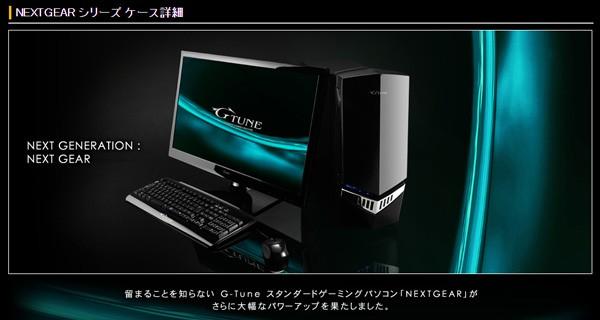 NEXTGEAR シリーズ ケース詳細