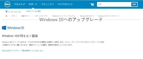 Dell Windows10サポートページ