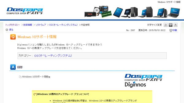 ドスパラWindows10アップグレード情報
