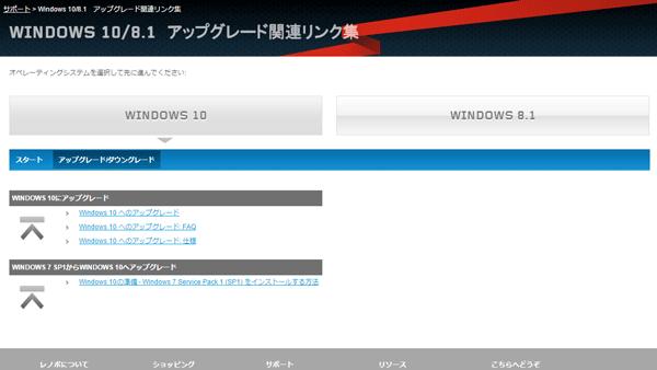 レノボ・ジャパンWindows10情報ページ