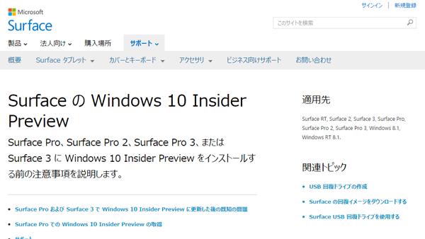 SurfaceのWindows 10プレビュー版導入方法について