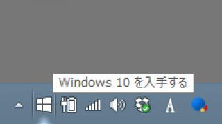 「Windows 10を入手する」が表示されない&再表示させる場合の対処方法